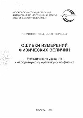 Ипполитова Г.К., Скворцова И.Л. Ошибки измерений физических величин