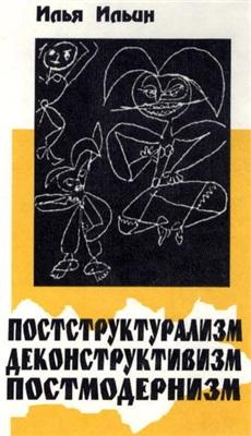 Ильин И.П. Постструктурализм. Деконструктивизм. Постмодернизм