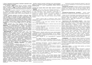 Відповіді на екзамен з дисциліни Державне управління