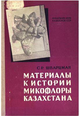 Шварцман С.Р. Материалы к истории микофлоры Казахстана