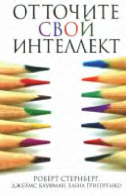 Стернберг Р.Дж., Кауфман Д., Григоренко Е. Отточите свой интеллект