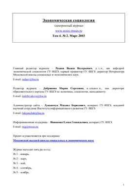 Экономическая социология 2003 №02