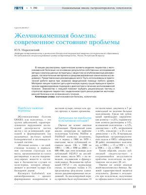 Мараховский Ю.Х. Желчнокаменная болезнь: современное состояние проблемы