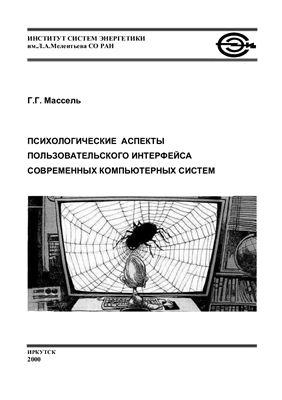 Массель Г.Г. Психологические аспекты пользовательского интерфейса