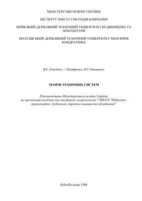 Ловейкін В.С., Назаренко І.І., Онищенко О.Г. Теорія технічних систем