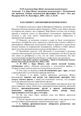 Алексеева Т.А. Карл Шмит: автономия политического