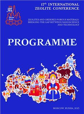17-ая Международная цеолитная конференция, Россия, г. Москва, 7-12 июля 2013 г (1-часть)