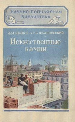 Иванов Ф.М., Бялобжеский Г.В. Искусственные камни