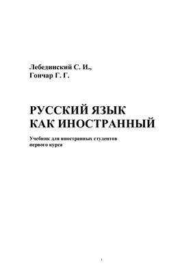 Лебединский С.И., Гончар Г.Г. Русский язык как иностранный