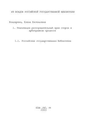 Бондарева Е.Е. Реализация распорядительных прав сторон в арбитражном процессе (в суде первой инстанции)