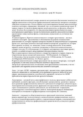 Зазыкин В.Г. Краткий акмеологический словарь