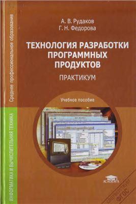 Рудаков А.В., Федорова Г.Н. Технология разработки программных продуктов. Практикум