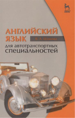 Шляхова В.А. Английский язык для автотранспортных специальностей