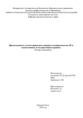 Зорихина А.Ю. Преемственность учетно-справочного аппарата делопроизводства, НСА ведомственных и государственных архивов. 2014 г