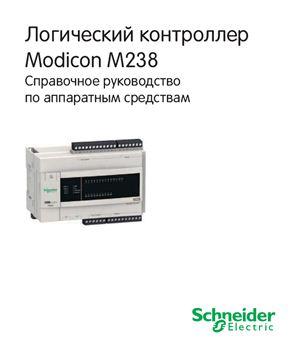 Логический контроллер Modicon M238. Справочное руководство по аппаратным средствам