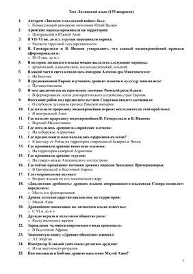 Тест МЭСИ - Латинский язык (133 вопроса)