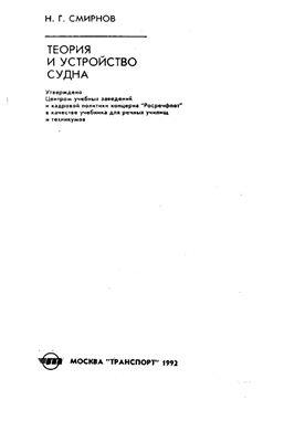 Смирнов Н.Г. Теория и устройство судна