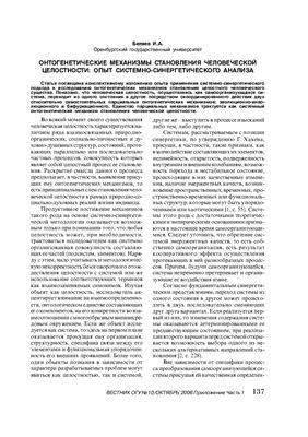 Беляев И.А. Онтогенетические механизмы становления человеческой целостности: опыт системно-синергетического анализа