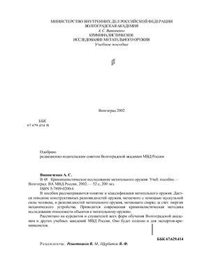 Винниченко А.С. Криминалистическое исследование метательного оружия