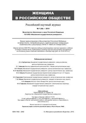 Женщина в российском обществе 2010 №01(54)