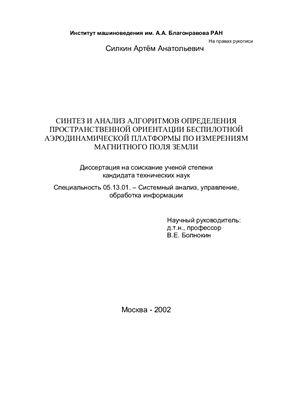 Силкин А.А. Синтез и анализ алгоритмов определения пространственной ориентации беспилотной аэродинамической платформы по измерениям магнитного поля земли