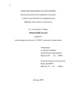 Аптекар С.С., Верич Ю.Л. Проектний аналіз