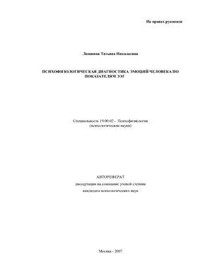 Лапшина Т.Н. Психофизиологическая диагностика эмоций человека по показателям ЭЭГ