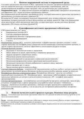Ответы на экзаменационные билеты СПО (теория+практика)