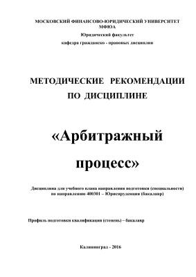 Гусев В.А. Арбитражный процесс