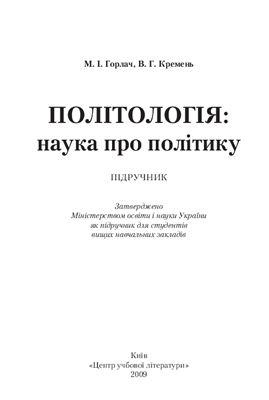 Горлач М.І., Кремень В.Г. Політологія: наука про політику
