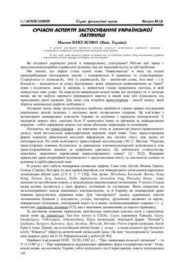 Вакуленко М. Сучасні аспекти застосування української латиниці