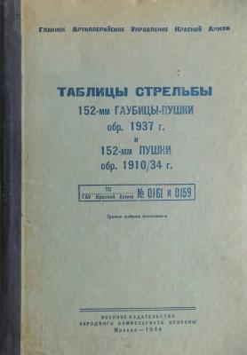 Таблицы стрельбы 152-мм гаубицы-пушки обр. 1937 г. и 152-мм пушки обр. 1910/34 г