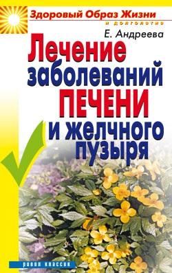 Андреева Екатерина. Лечение заболеваний печени и желчного пузыря