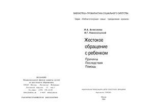 Алексеева И.А., Новосельский И.Г. Жестокое обращение с ребенком. Причины. Последствия