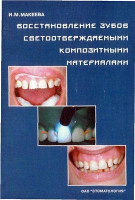 Макеева И.М. Восстановление зубов светоотверждаемыми композитными материалами