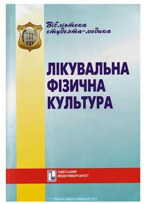 Соколовський В.С. Лікувальна фізична культура