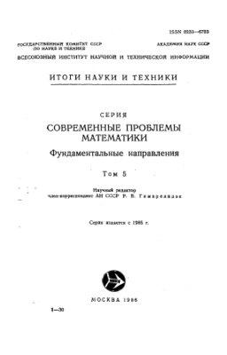 Арнольд В.И. Теория бифуркаций (Динамические системы - 5)