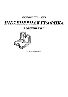 Алеева А.Я. Инженерная графика вводный курс. Учебно-методическое пособие
