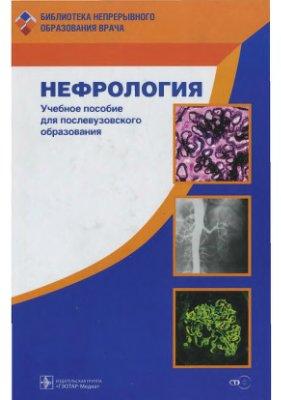 Шилов Е.М. (ред) Нефрология - Учебное пособие для послевузовского образования