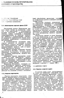 Аксютин Л.Р. Справочник капитана дальнего плавания