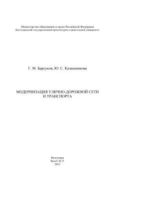 Барсуков Г.М., Калашникова Ю.С. Модернизация улично-дорожной сети и транспорта