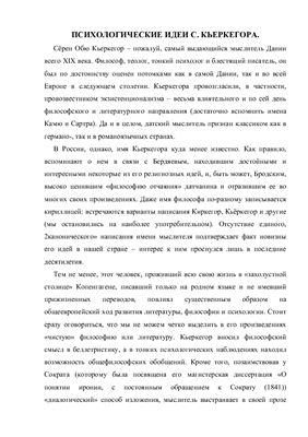 Психологические идеи С. Кьеркегора