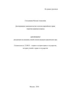 Стельникова Н.А. Делегированное законодательство в системе европейского права: теоретико-правовые вопросы