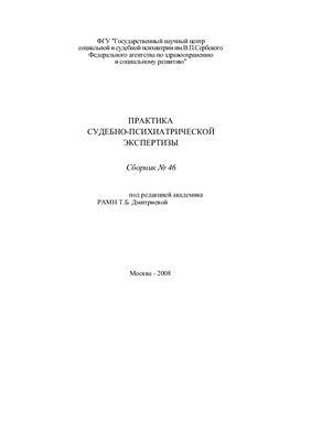 Дмитриева Т.Б. (ред.) Практика судебно-психиатрической экспертизы. Сборник №46