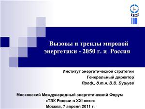 Бушуев В.В. Долгосрочное видение развития мировой энергетики до 2050 г. и места России в мировой энергетике