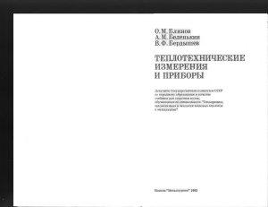 Блинов О.М., Беленький А.М., Бердышев В.Ф. Теплотехнические измерения и приборы