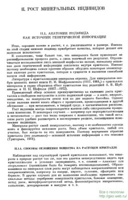 Григорьев Д.П., Жабин А.Г. и др. Онтогения минералов: Индивиды