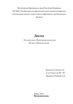 Реферат - Патопсихология