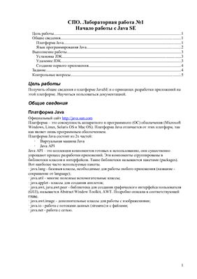 Грачев И.В. Методические указания к лабораторным работам по СПО