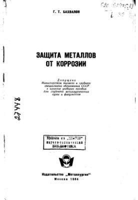 Бахвалов Г.Т. Защита металлов от коррозии
